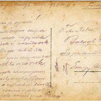 Három képeslap a Nagy Háborúból