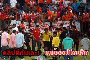 Én szeretem a thai focit!