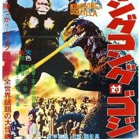 King Kong vs. Godzilla (Kingu Kongu tai Gojira, 1962)