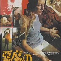 A texasi láncfűrészes mészárlás (The Texas Chain Saw Massacre, 1974)