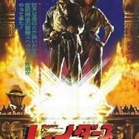 Az elveszett frigyláda fosztogatói (Raiders of the Lost Ark, 1981)
