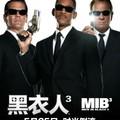 Men in Black - Sötét zsaruk 3 (2012)