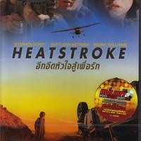 Heatstroke (Gyilkos sivatag, 2012-2013)