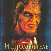 Halálmester 2. (Wishmaster 2: Evil Never Dies, 1999)