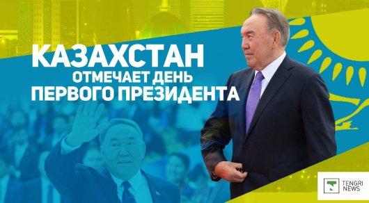nazarbayev.png