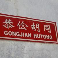 HUTONGOK – eltűnő városrészek Pekingben
