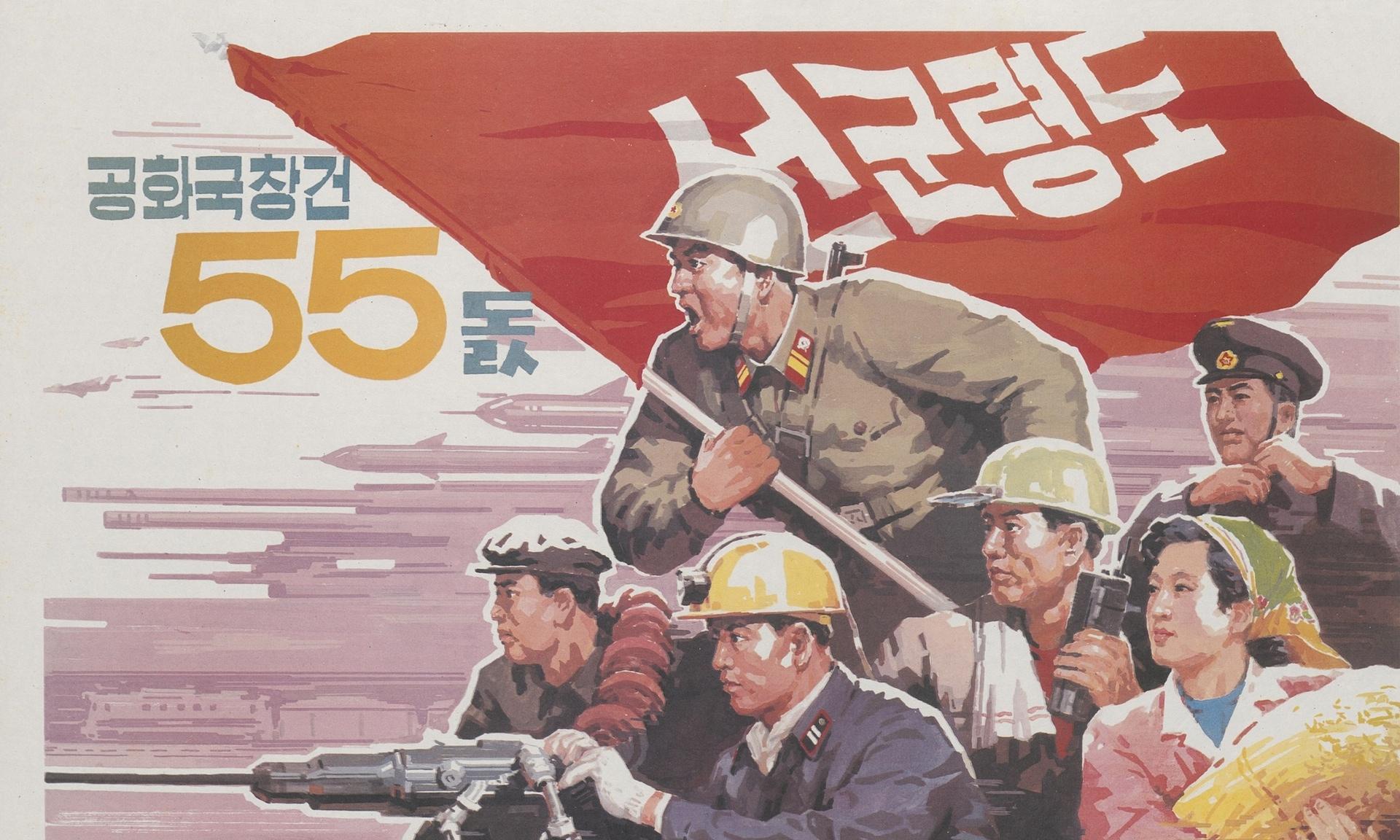 guardian-propaganda-poster-1.jpeg