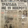 A halálkapu - A görög labdarúgás legtragikusabb napja