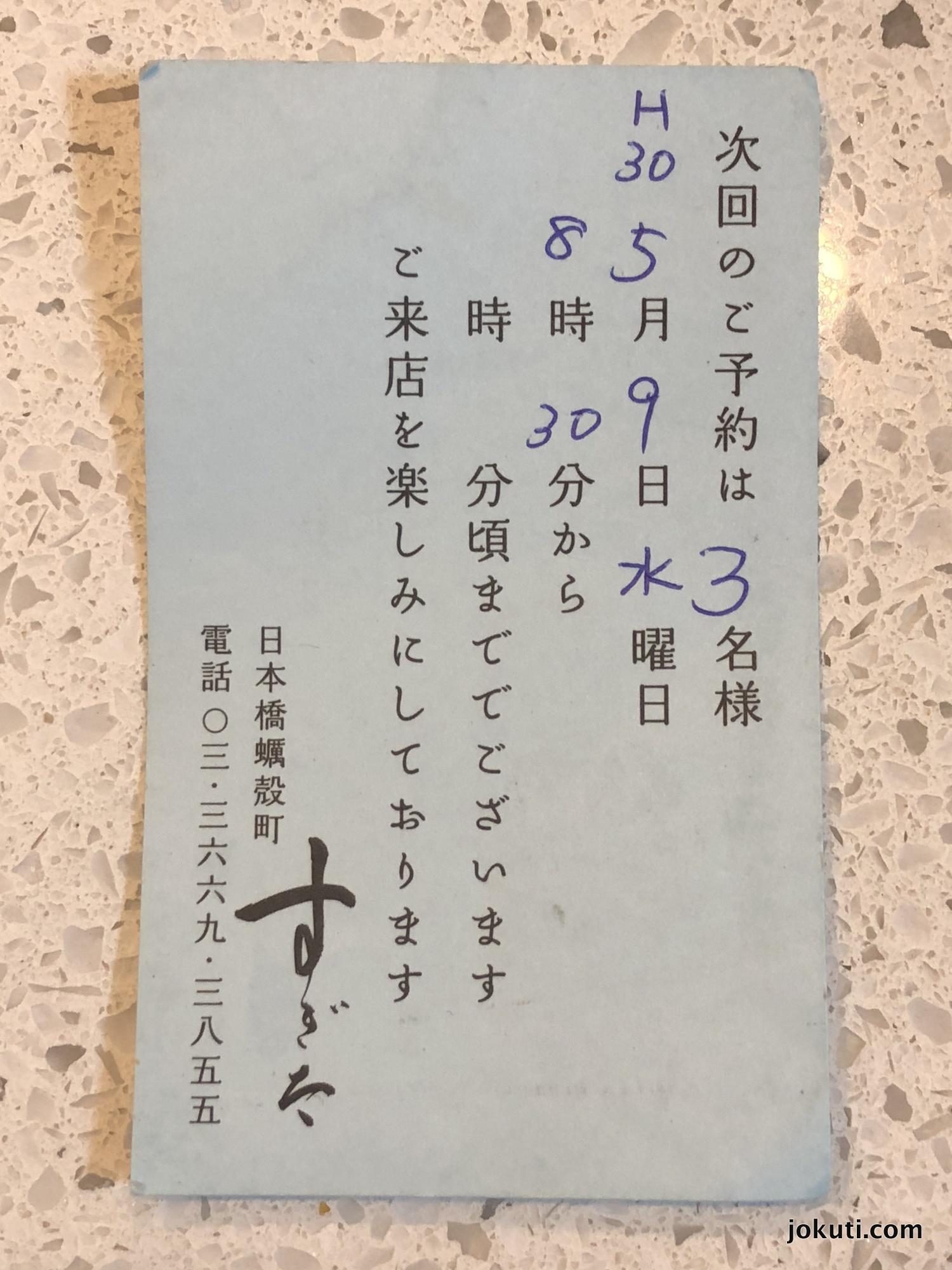 img_3293_sugita_sushi_michelin_tokyo_japan_vilagevo_jokuti.jpg