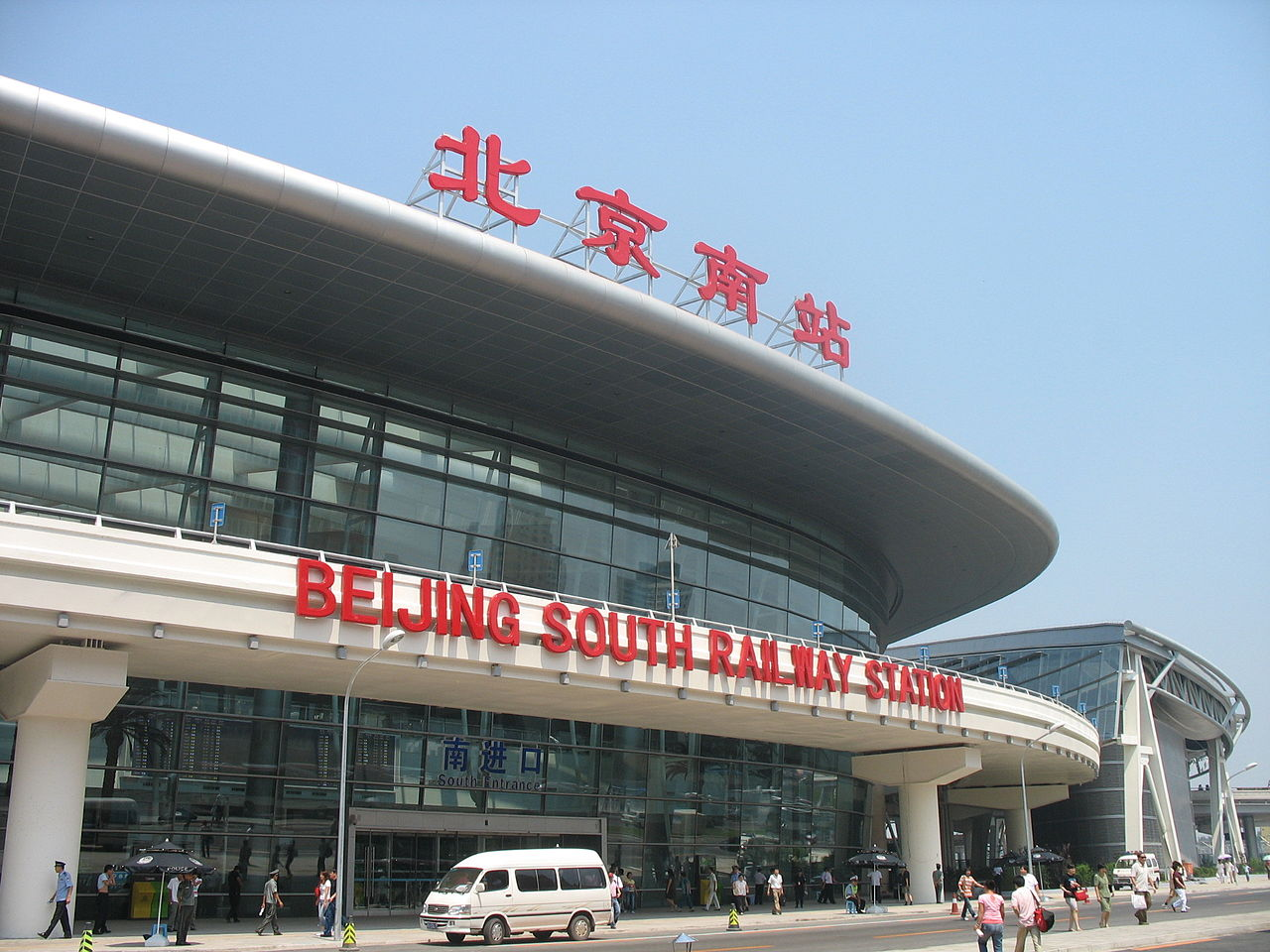 1280px-beijing_south_railway_station.JPG