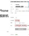 A kínai Nokiánál kicsusszant a Lumia 1520 promóciós oldala