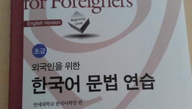[Könyvismertető] Korean Grammar Practice for Foreigners (kezdő)