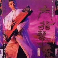 Deadful Melody (Luk chi kam mo, 1993)