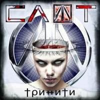 Slot - Trinity (2007)