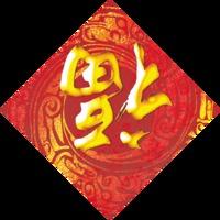 Boldog Kínai Új Évet! (frissítve #2)
