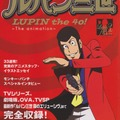Lupin the 40! - The Animation