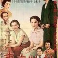 TK2. Tokiói történet (Tōkyō Monogatari) (1953)