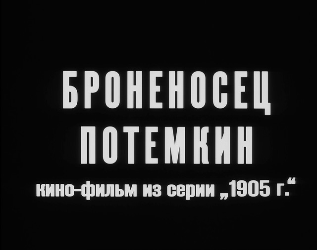 battleship-potemkin-hd-movie-title.jpg