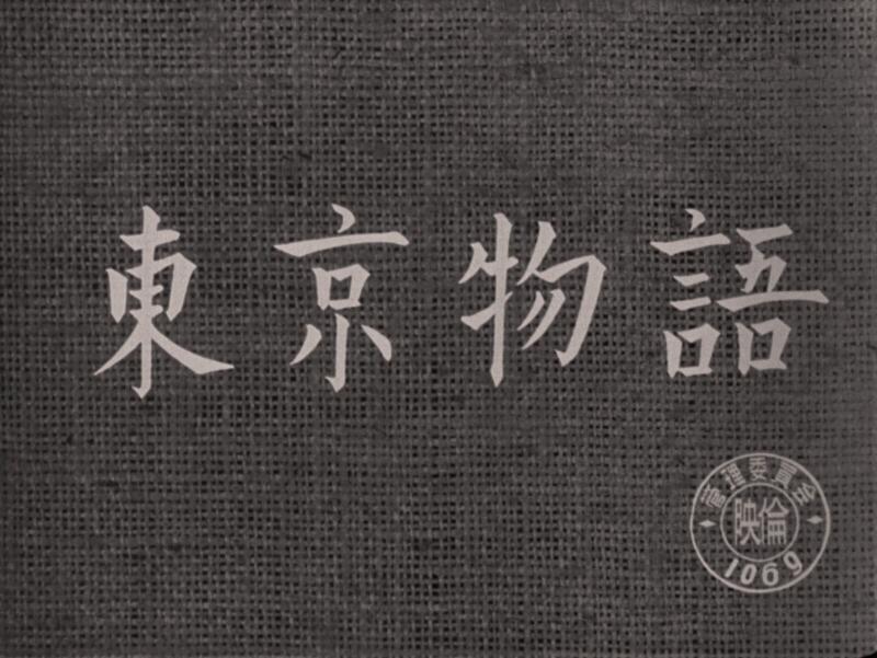 title_tokyo_story_blu-ray.jpg