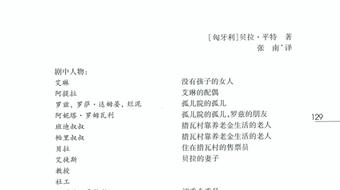Kínai drámakötetben jelenik meg a Szutyok