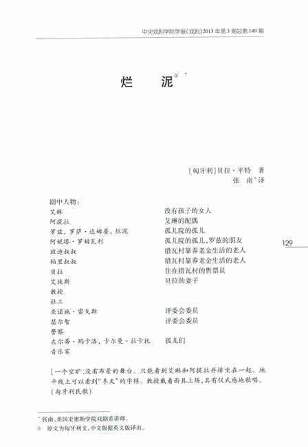A kínai nyelvű Szutyok kiadvány első oldala