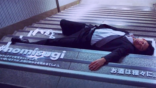 homisugi-japanese-hed-2014.jpg