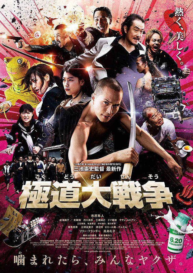 yakuza-apocalypse-poster.jpg