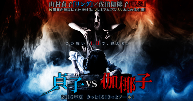 https://m.blog.hu/ae/aeonflux/image/201602/sadako_vs_kayako_poster_01_b.png