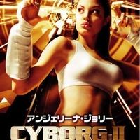 Cyborg 2 : Mikor Angelina Jolie először vetkőzött le egy filmben