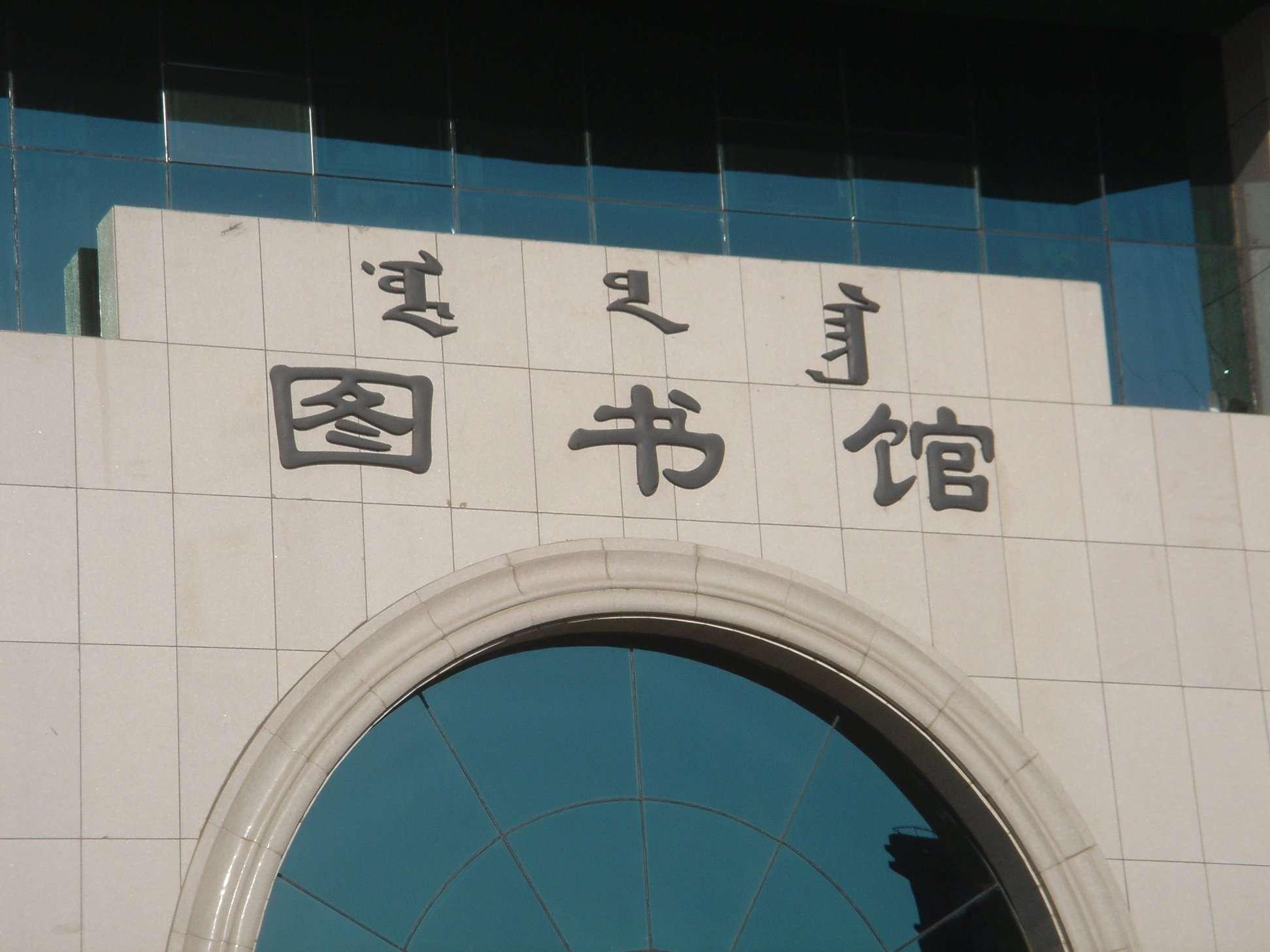 hohhoti_belsomongolia_egyetemi_konyvtar_mongol_kinai.JPEG