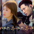 Descendants of the Sun (K-Dorama 16ep)