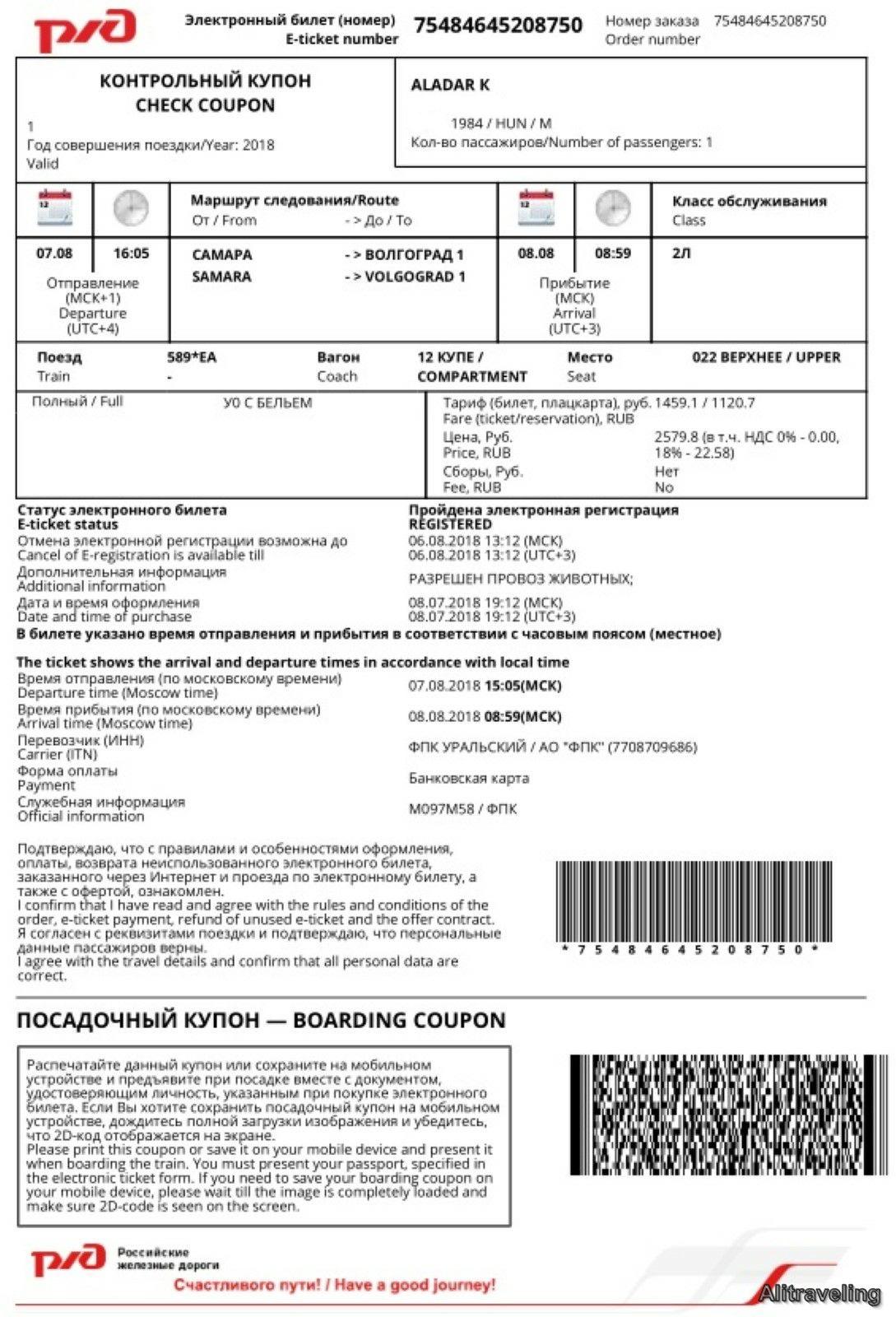 e_ticket_1.jpg