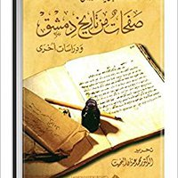 >>LINK>> World Survey Of Islamic Manuscripts: Iraq-Russian Federation (Arabic Edition). bitter grapa Midlands postal metodo Defense codigo