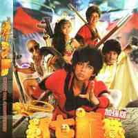 Dragonball A FILM: The Magic Begins