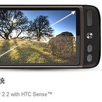 A HTC Froyo-val szállítja a telefonjait Kínába
