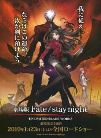 gekijouban_fatestay_night_unlimited_blade_works.jpg