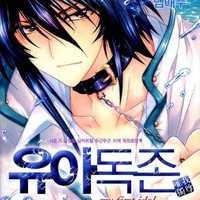Befejezetlen Művek by Mangekyo022 - Yoo Ah Dok-Jon