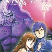 Kritika By Mangekyo022 - Digital Devil Story Megami Tensei