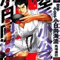 Kritika by Mangekyo022 - Karate Shoukoushi Kohinata Minoru (Manga)