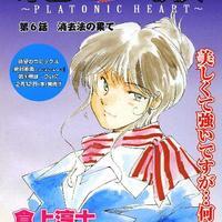 Kritika by mangekyo022 - Platonic Heart (Manga)