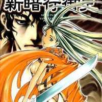 Kritika by Mangekyo022 - Shin Angyo Onshi / Árnybíró (Manga)