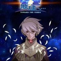 Nyereményjáték Hatodik Versenyző - Yella És A Toward The Terra