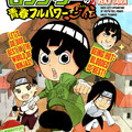 Kritika by Mangekyo022 - Rock Lee no Seishun Full-Power Ninden (manga)