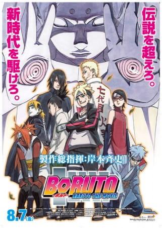 boruto_naruto_the_movie_studio_pierrot_movie.jpg