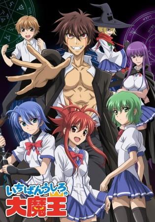 demon_king_daimao_ichiban_ushiro_no_daimaou_artland_series.jpg
