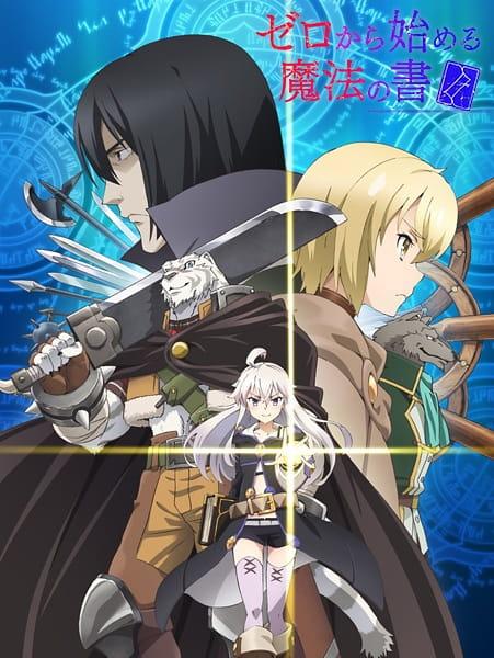 grimoire_of_zero_zero_kara_hajimeru_mahou_no_sho_white_fox_series.jpg