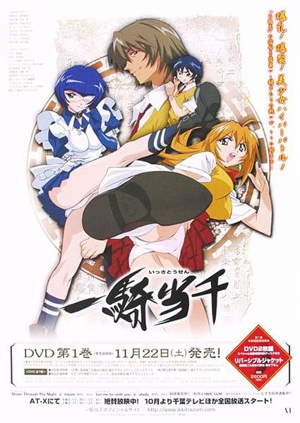 ikkitousen_j_c_staff_series.jpg