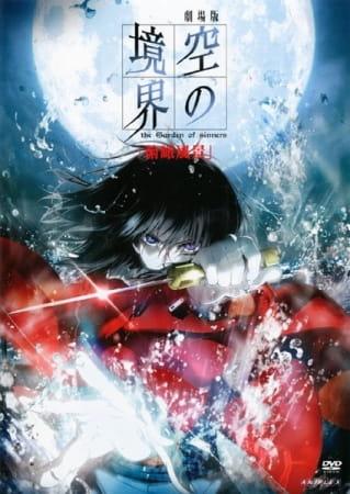 kara_no_kyoukai_1_fukan_fuukei_ufotable_movie.jpg