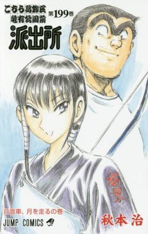 kochikame-end-200-volume-september-17.jpg