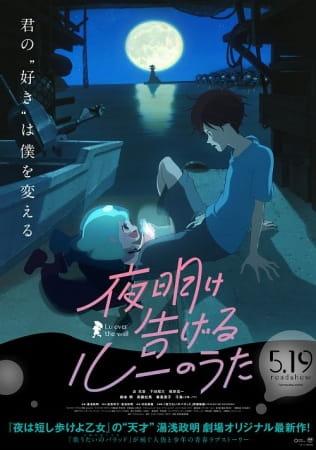 lu_over_the_wall_yoake_tsugeru_lu_no_uta_science_saru_movie.jpg
